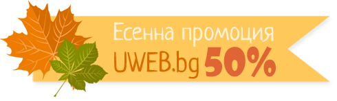 Промоционална цена за изработка на уеб сайт
