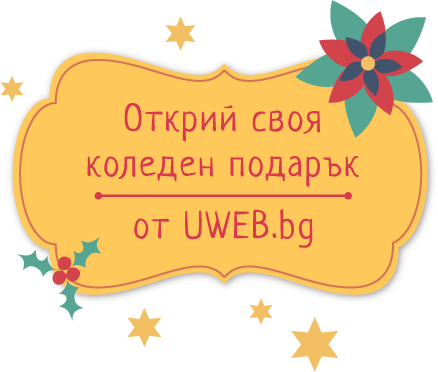 Коледен подарък от Uweb.bg - Уеб ателие