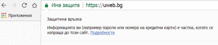 HTTPS връзките са отбелязани със заключен зелен катинар и надпис