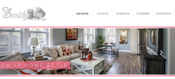 Emily Home Style Website